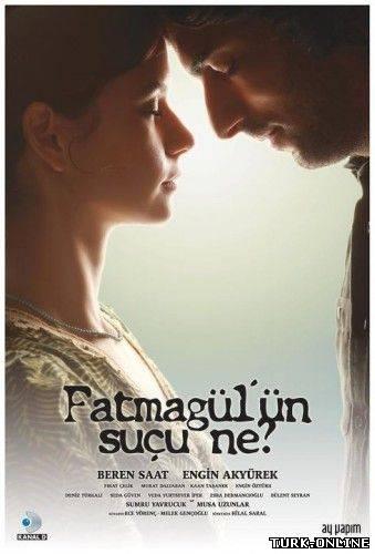 Турецкий сериал fatmagul un sucu ne в чем вина